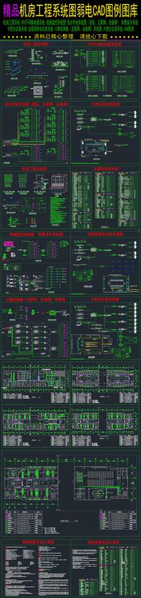 机房工程系统图弱电CAD