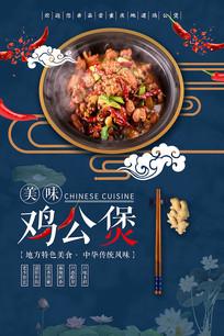 鸡公煲中华美食海报