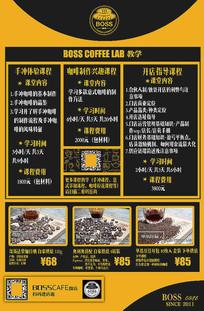 咖啡奶茶店宣传海报