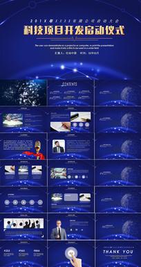 科技启动仪式PPT模板