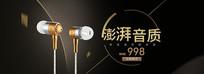 酷炫时尚耳机banner