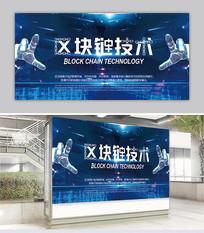 蓝色科技区块链会议峰会背景