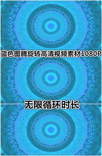 蓝色圆形火焰花纹图腾背景视频
