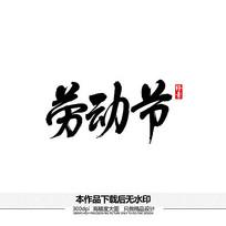 劳动节矢量书法字体