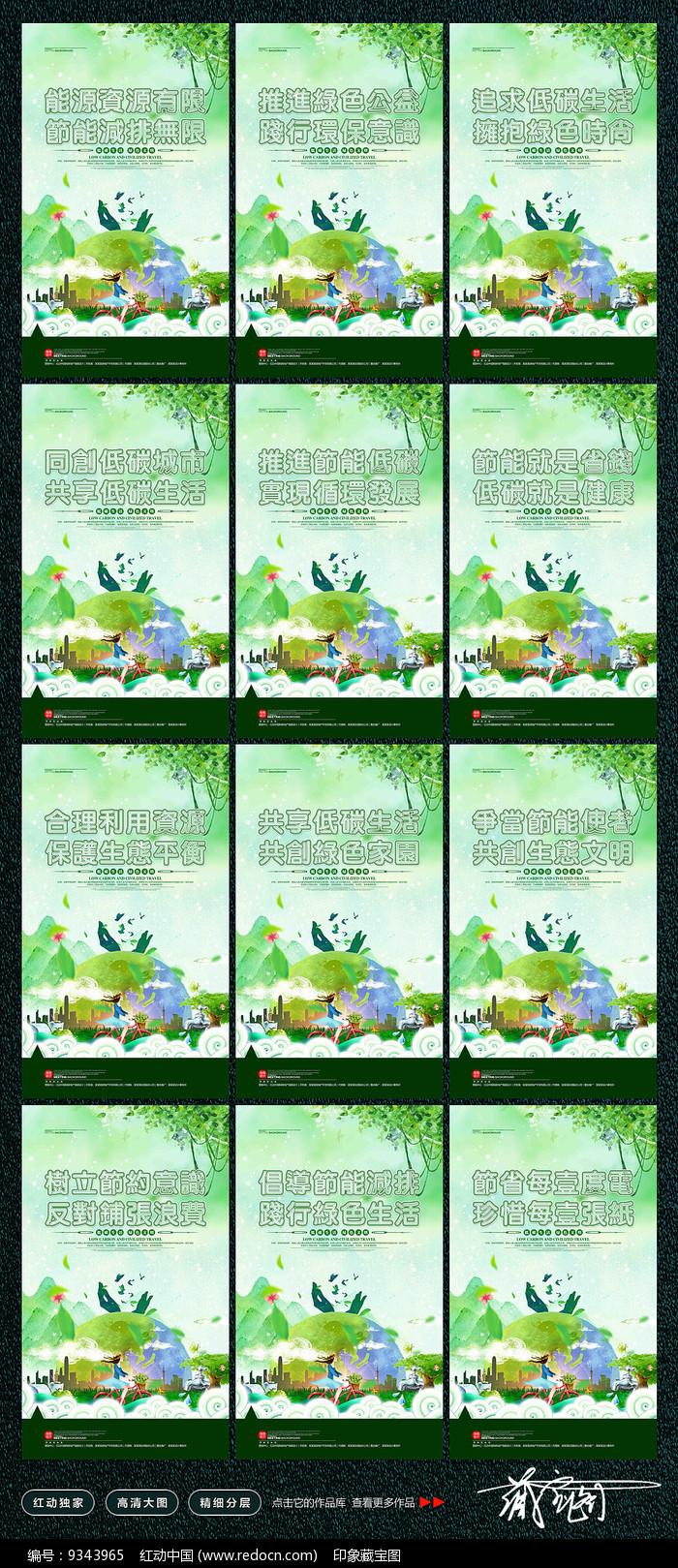 绿色城市低碳环保宣传展板图片