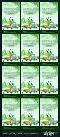 绿色城市低碳环保宣传展板 PSD