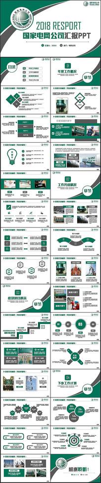 绿色国家电网电力公司PPT