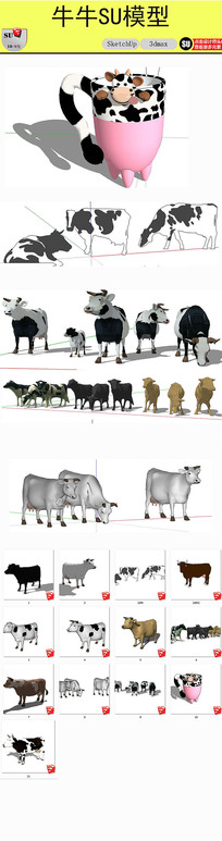 奶牛模型 skp