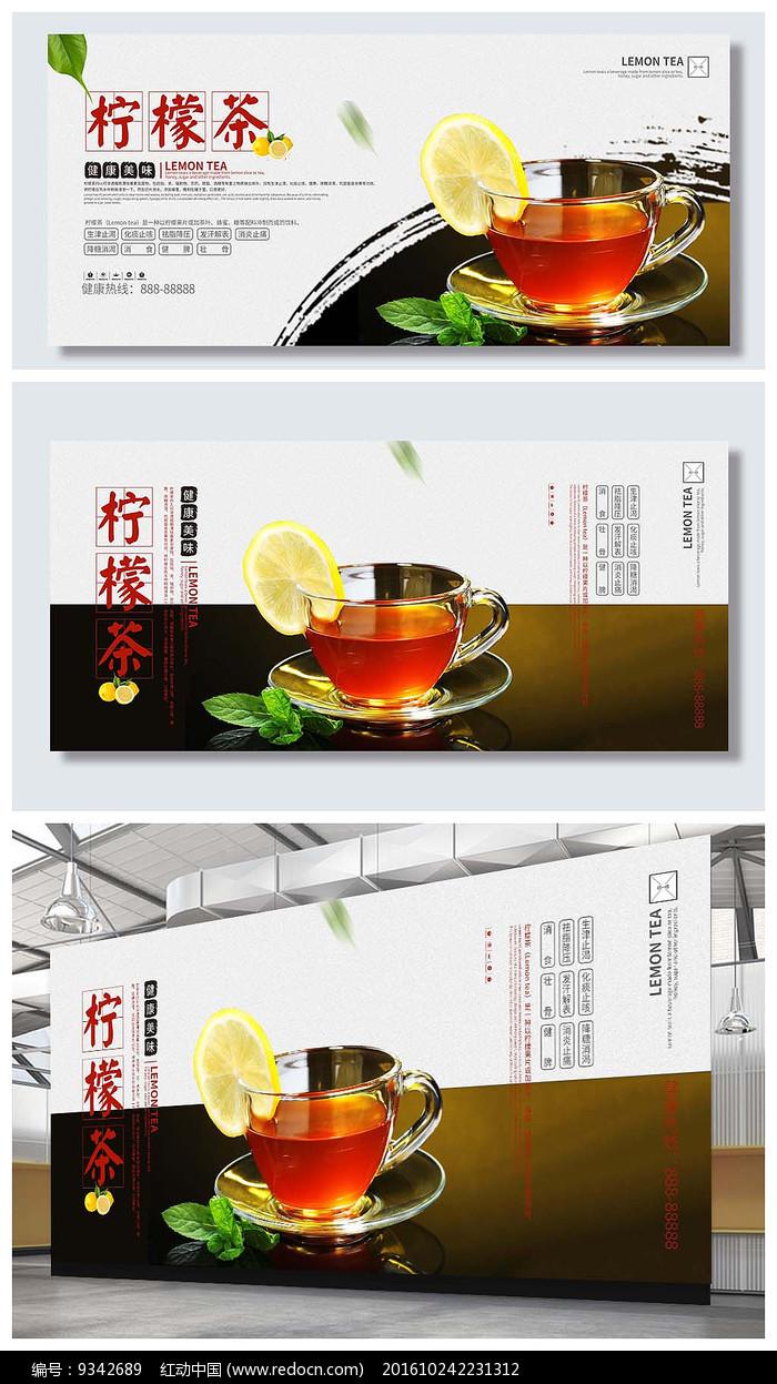 柠檬茶海报设计图片