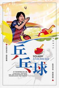乒乓球海报设计