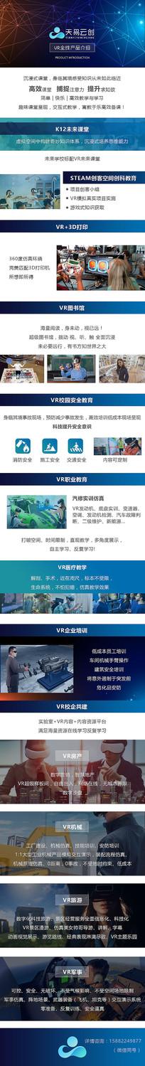 企业VR产品介绍手机端广告详情 PSD