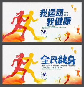 全民健身体育运动海报