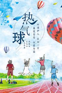 热气球海报设计