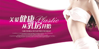 乳房健康展板