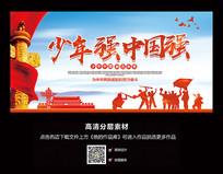 少年强中国强文化宣传展板