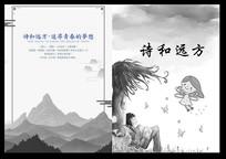 诗和远方作文集封面