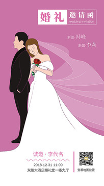 手机端婚礼邀请函