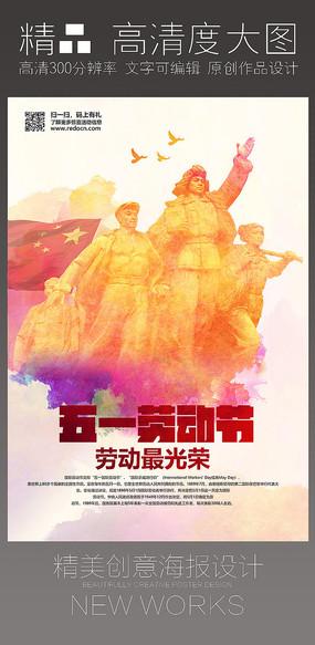 水彩风51劳动节画笔海报