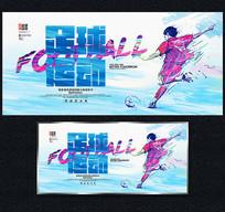 水彩风足球运动海报设计