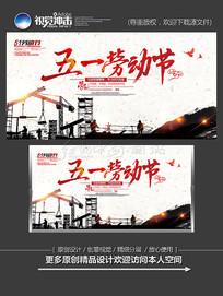 水墨中国风五一劳动节海报设计