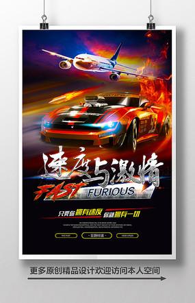 速度与激情汽车赛车海报