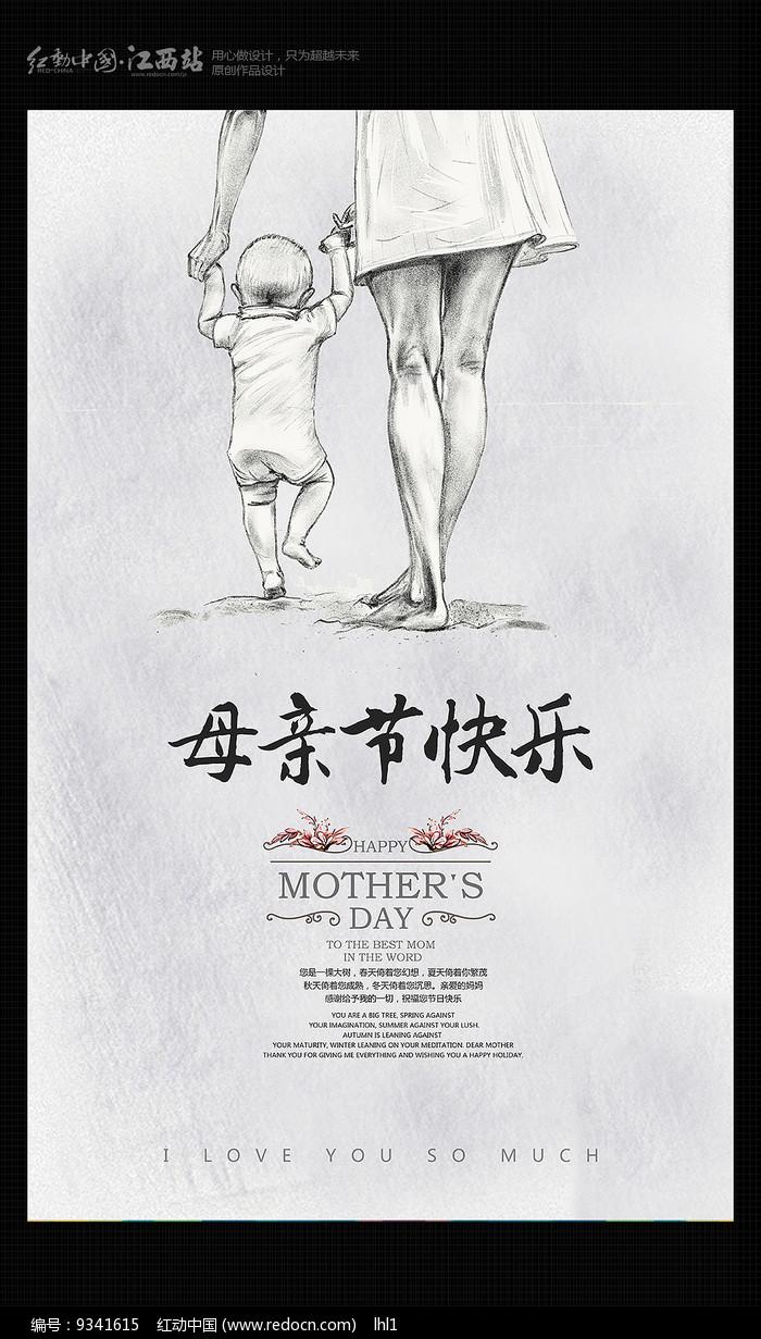 素描母亲节海报图片