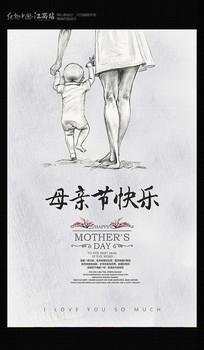 素描母亲节海报