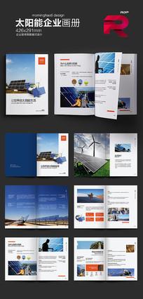 太阳能新能源画册设计