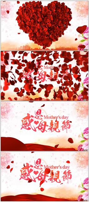 唯美爱心母亲节活动片头