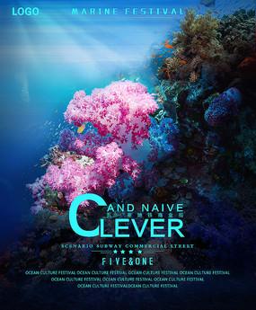 唯美珊瑚海洋海报