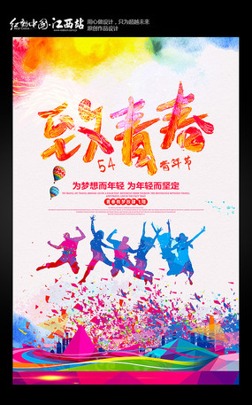 五四青年节致青春海报