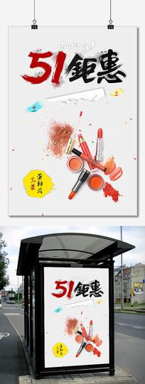五一劳动节美妆海报