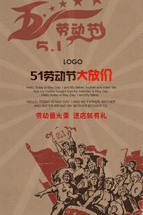 五一宣传海报设计