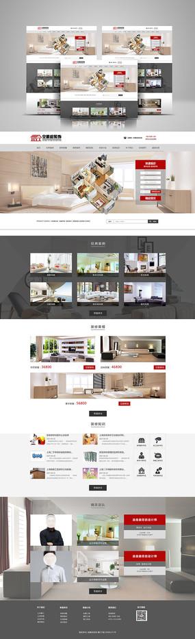 现代简约室内装饰网页