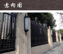现代小区铁艺围墙 JPG