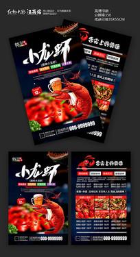 小龙虾美食宣传单