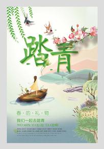 小清新春天踏青旅游海报设计