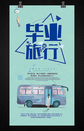 校园青春毕业季旅行海报