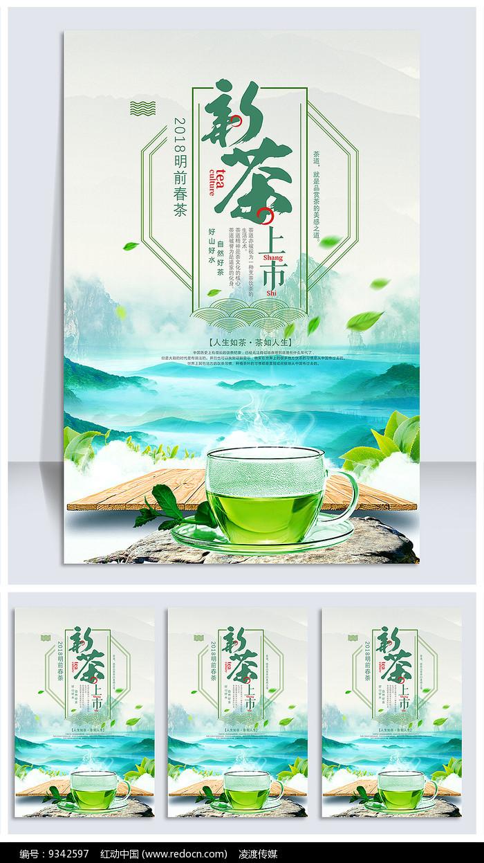 新茶会春茶茶饮宣传海报图片
