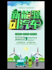 新能源绿色电动汽车广告海报