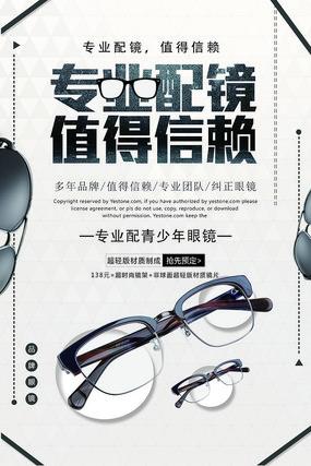 眼镜海报设计