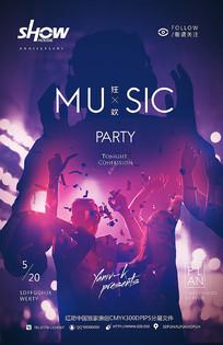 夜店音乐狂欢派对海报模版