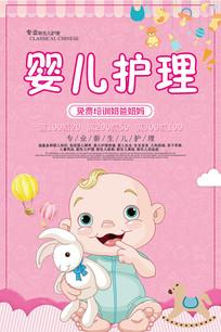 婴儿护理海报设计
