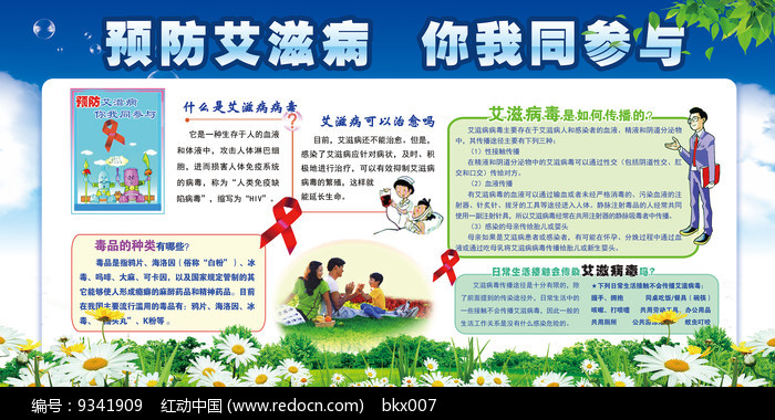 预防艾滋病医疗教育宣传栏图片