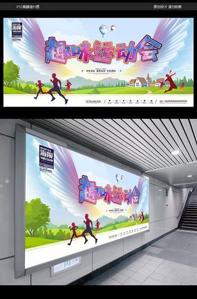 运动会宣传海报