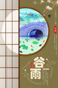 中国风创意24节气之谷雨海报