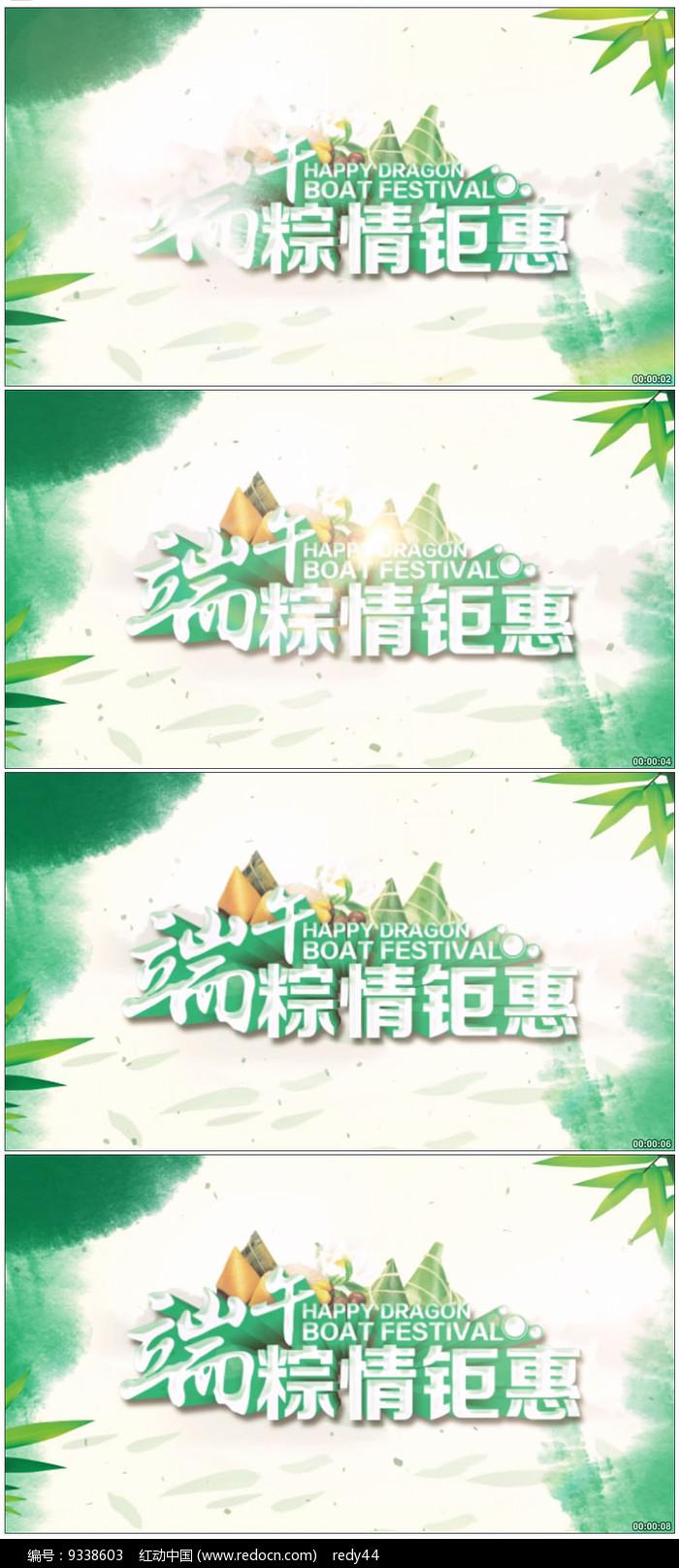 中国风端午节龙舟文化宣传片头图片