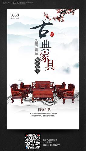 中国风古典家具海报