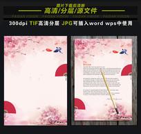 中国风水彩手绘信纸背景设计