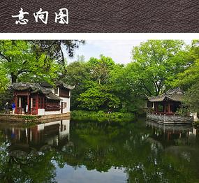 中式园林庭院景观